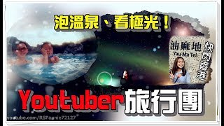【Annie】Go to Iceland! Watching aurora! Vlog! Day4-7, even go to HK (with YouTubers XD)