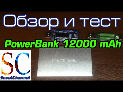 Power Bank на 12000 mAh
