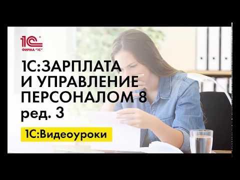Прекращение применения всех вычетов сотрудника по НДФЛ в 1С:ЗУП ред.3