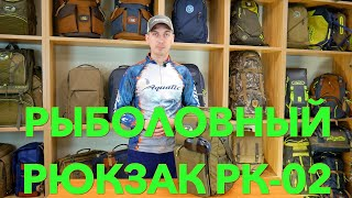 Рюкзак рк 02 рыболовный с коробками fisherbox