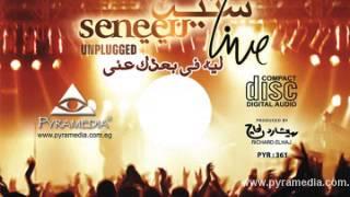 تحميل اغاني سنين لايف - ليه في بعدك عني - Seneen Live - Lih fe Bo3dak 3any MP3