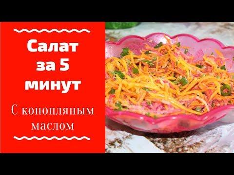 Рецепт овощного салата без майонеза / без яиц / без варки / постное блюдо