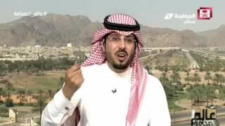 نقاش عبدالعزيز العمر و متعب العواد حول عقوبة الهلال و النصر في قضية عوض خميس #عالم_الصحافة