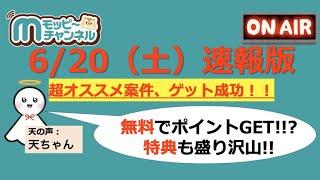 【速報】今週のおすすめベスト8!!モッピーポイントも特典も盛り沢山!!
