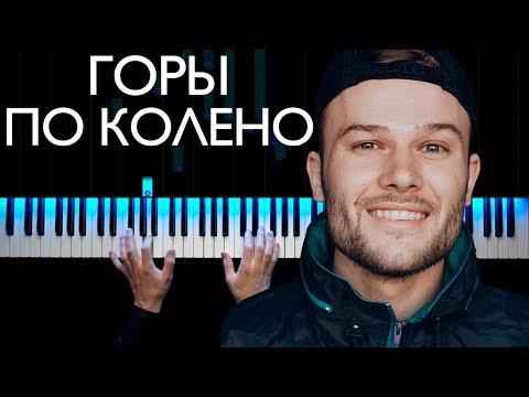 Макс Корж - Горы по колено | На пианино | Как играть?