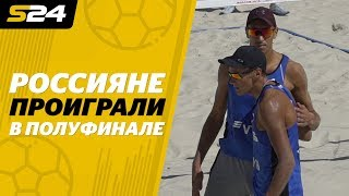 В матче за третье место россияне сыграют против бразильцев | Sport24
