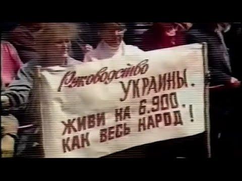 """Нефть Украине. Черноморский флот. Донбасс """"Итоги"""" (13.06.1993)"""