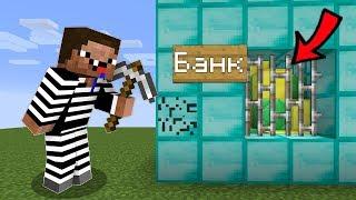 Преступник Нуб Ограбил Дорогой Банк в Майнкрафт! Неудачник Нуб против Копы и Преступники Грабители!