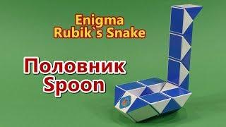 Ложка из змейки рубика 24 схема
