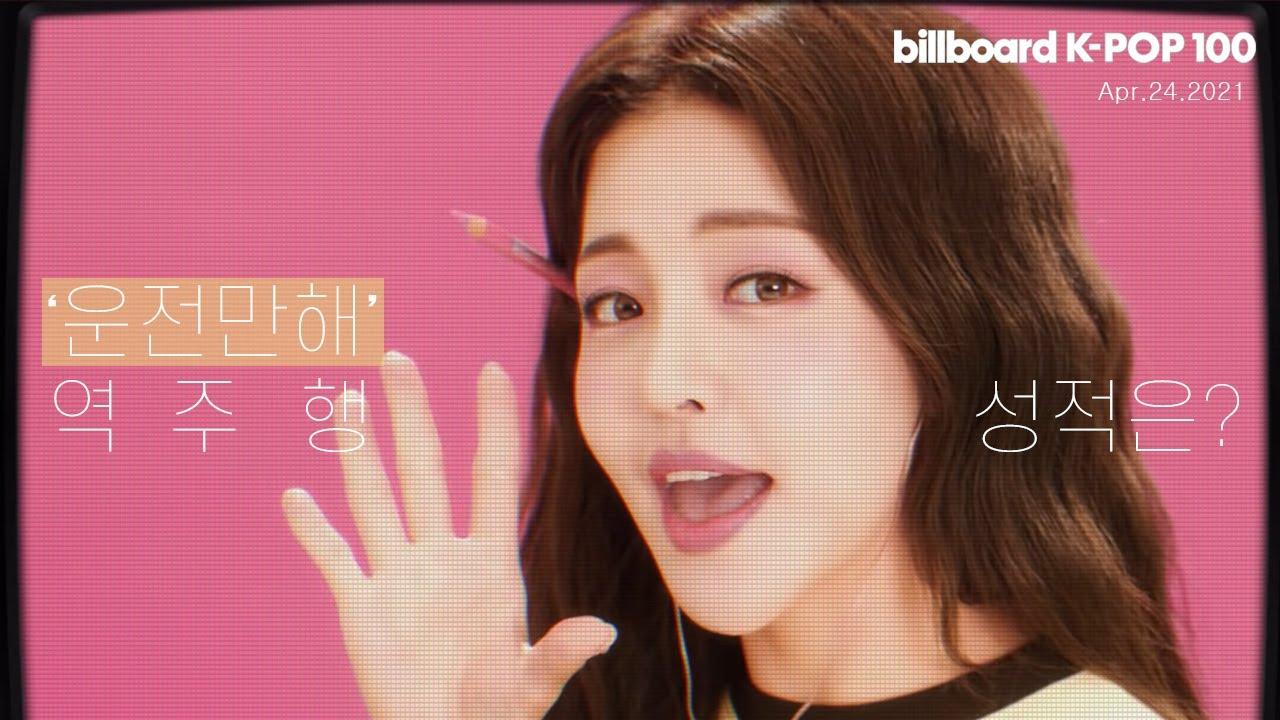 빌보드 케이팝 100 주요 순위 21.04.24
