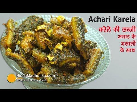 Achari Karela । अचारी करेला । Karela with Pickle Masala   Chatpata Karela Spicy