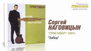 Сергей Наговицын - Забор (Audio)