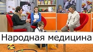 Народная медицина - Школа доктора Комаровского