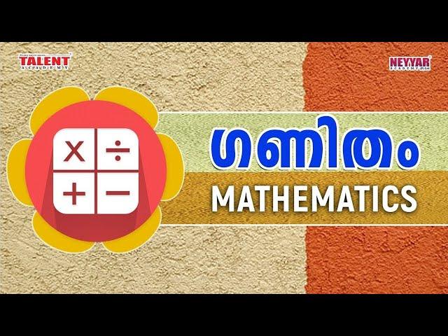 Live Maths Class