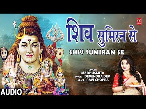 शिव सुमिरन से सुबहो शुरू हो शिव मंदिर में शाम