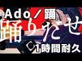 Ado/踊 1時間耐久