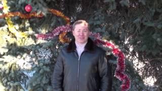Поздравление Александра Александровича Агеева с Новым Годом
