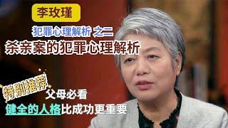 【李玫瑾——中国人民公安大学公开课:犯罪心理解析】第二讲:杀亲案的犯罪心理解析