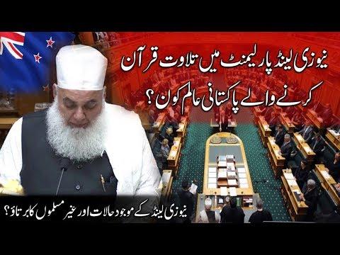 نیوزی لینڈ پارلیمنٹ میں تلاوت قرآن کرنے والے پاکستانی عالم کونْْْ؟