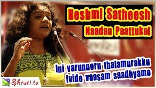 Reshmi Satheesh - Naadan Paattukal   | Ini varunnoru thalamurakku | രശ്മി സതീഷ് - പാട്ടും പരുന്തും