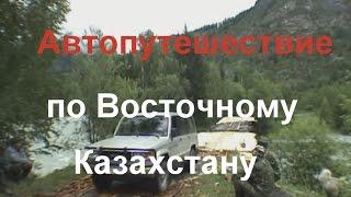 Автопутешествие по Восточному Казахстану.