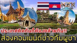 ส่องคอมเมนต์ชาวกัมพูชา-เกี่ยวกับใครก็อปปี้สถาปัตยกรรมกันแน่ระหว่างไทยกับเขมร