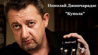 """Владимир Высоцкий. """"Купола"""". Исп. Николай Джинчарадзе."""