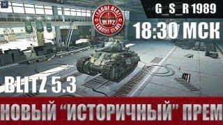 WoT Blitz - Тест нового премиум танка Hafen - World of Tanks Blitz (WoTB)