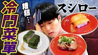 在壽司郎最冷門的菜單竟然是這個!明明是超美味的壽司居然都沒有人點...