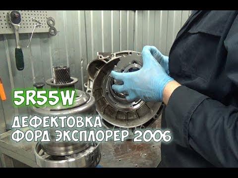 Ремонт АКПП Форд Эксплорер 2006 разборка (дефектовка) 5R55W