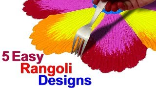 5 Easy Rangoli Designs जो आप भी बना लेंगे   Rangoli Beautiful and Easy Design for Diwali