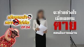เดินตามน้าหมาไม่กัด [EP.04] : จะทำอย่างไร เมื่อเจอคนตายตอนไปสัมภาษณ์งาน !?!