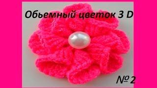 Вязанный цветок крючком 3 D - № 2 Crochet flower (узор#78)