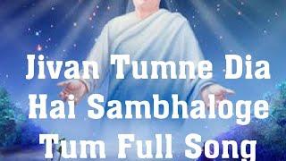 Jivan Tumne Dia h Sambhaloge Tum Full Song   - YouTube