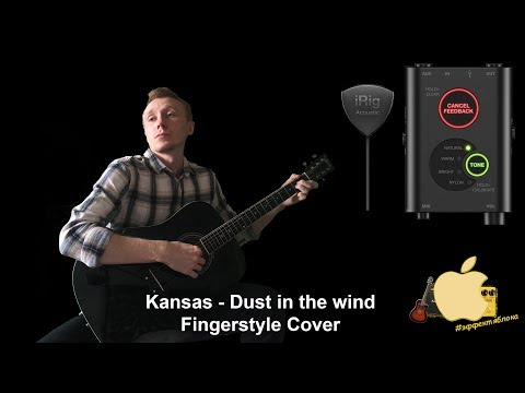 Эффект яблока – Dust in the Wind (iRig Acoustic Stage Cover)
