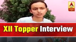 UP Board Result 2019: Tanu Tomar Tops Class 12th Exam | ABP News