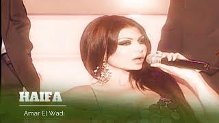 تحميل و مشاهدة HAIFA - Amar El wadi - برنامج الوادي-هيفا-قمر الوادي MP3