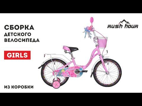 """Велосипед 16"""" GIRLS RUSH HOUR"""