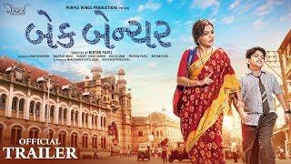 Back Bencher GUJARATI FILM   Official Trailer   Ami Trivedi   Dharmendra Gohil   NOW IN CINEMAS