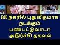 rk nagar by election money issued voters|tamilnadu political news|live news tamil