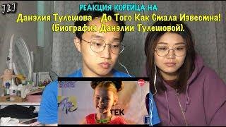 РЕАКЦИЯ КОРЕЙЦЕВ НА Данэлия Тулешова - До Того Как Стала Известна! (Биография Данэлии Тулешовой)