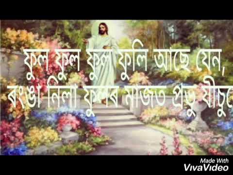 ফুল ফুল ফুল/ phool phool phool.... Assamese Gospel Song