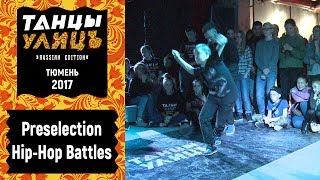 Preselection Hip-Hop Battles | #танцыулиц2017