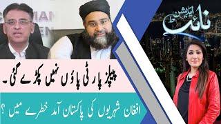 NIGHT EDITION with Shazia Zeeshan   07 July 2021   Asad Umar     Tahir Ashrafi   92NewsUK