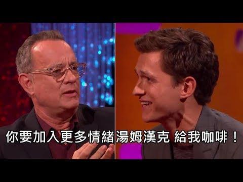 湯姆漢克教湯姆荷蘭演戲,小荷蘭說自己忘了怎麼用英國腔演戲
