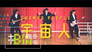 CosmosPeople宇宙人 [ 這就是我愛你的方法  That's the Way I Love ] Official Music Video