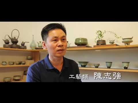 臺中市第二十屆大墩美展 工藝類得獎感言 陳志強先生