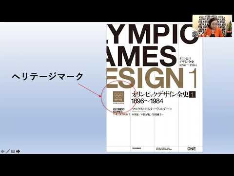 オリンピックデザイン全史 1896-2020