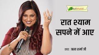 Raat Shyam Sapne Me Aaye