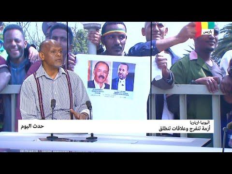 العرب اليوم - انفراج أزمة العلاقات بين إثيوبيا وإريتريا